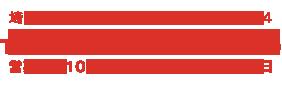 埼玉県さいたま市見沼区宮ケ谷塔95-4 TEL 0120-344-713 営業時間:9:00〜19:00/定休日:木曜日